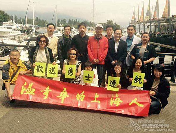 上海男人,太平洋,上海女人,加拿大,温哥华 【为上海勇士践行】温哥华—上海首次帆船远航即将启程