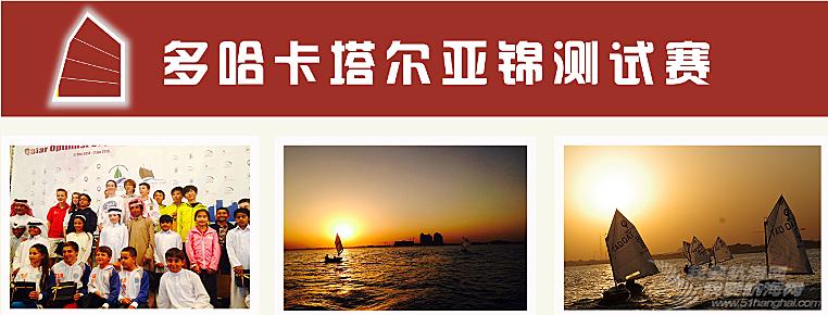 奥运冠军,俱乐部,广州,帆船 广州风帆航海俱乐部