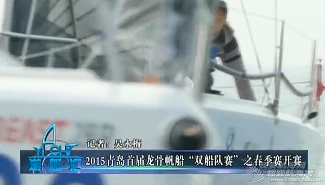 视频,《游艇汇》,沃帆赛 视频:《游艇汇》沃帆赛第七赛段起航 名次争夺火力再升级 20150524