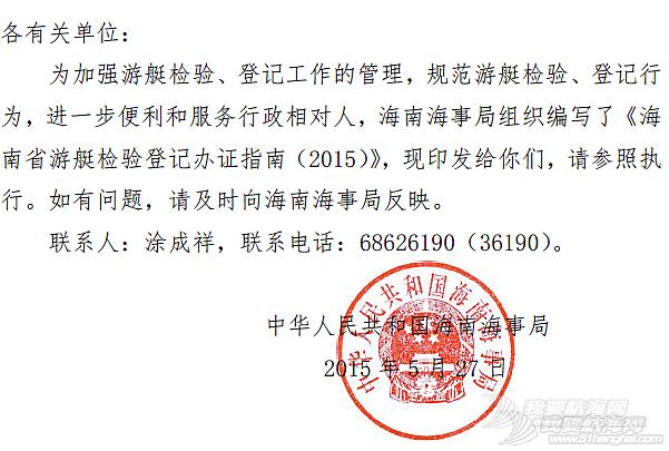 正式发布丨《海南省游艇检验登记办证指南(2015)》