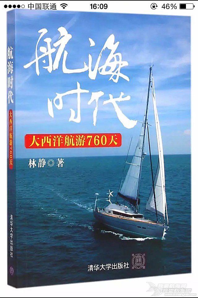 帆船,日照,日记,澳大利亚,天气 小珐伊还会有春天,与上海珐伊船艇两位大老板偶遇