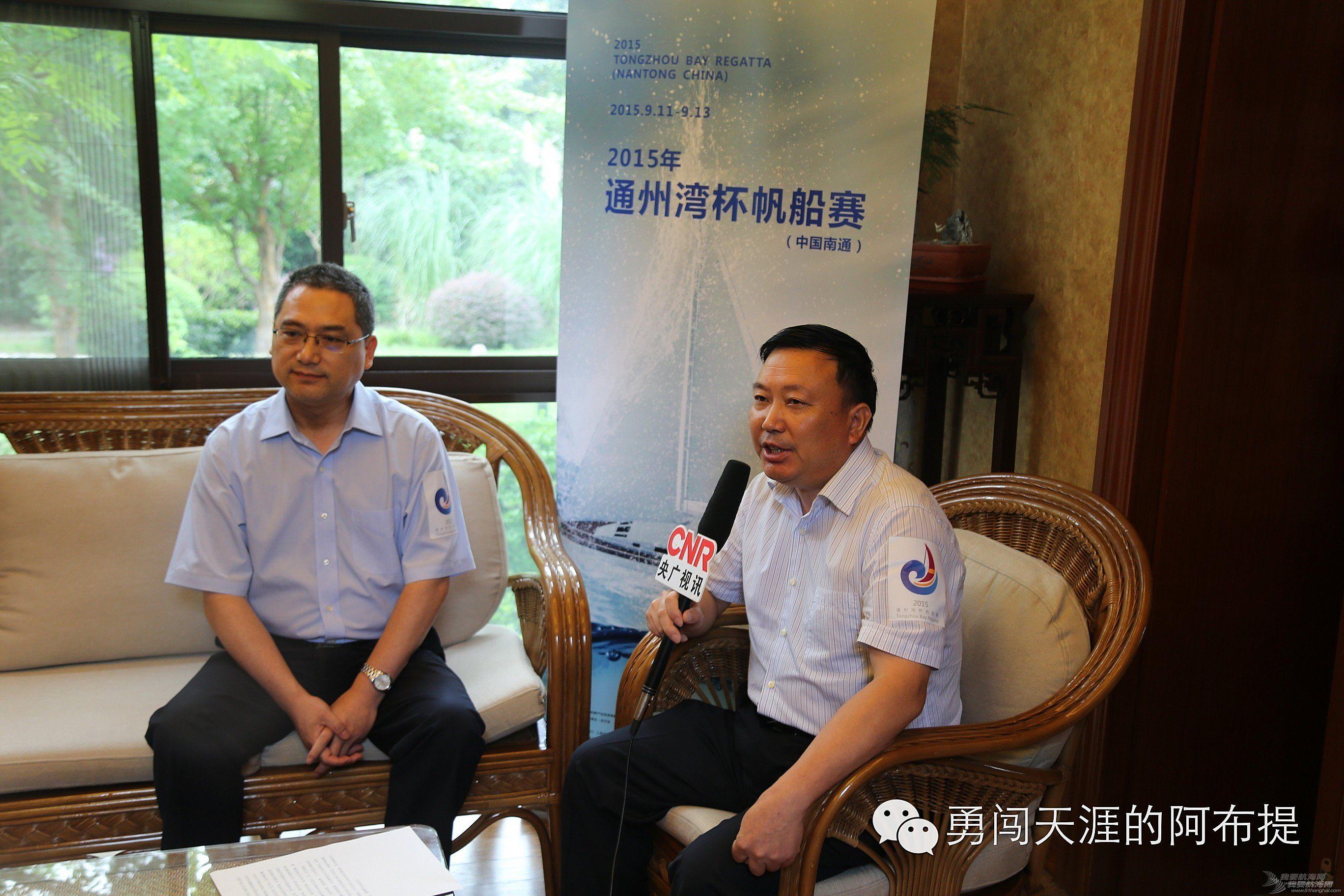 """新闻发布会,江苏省,水上运动,合作伙伴,示范区 """"通州湾杯""""帆船赛9月启航,带着支付宝出海。"""