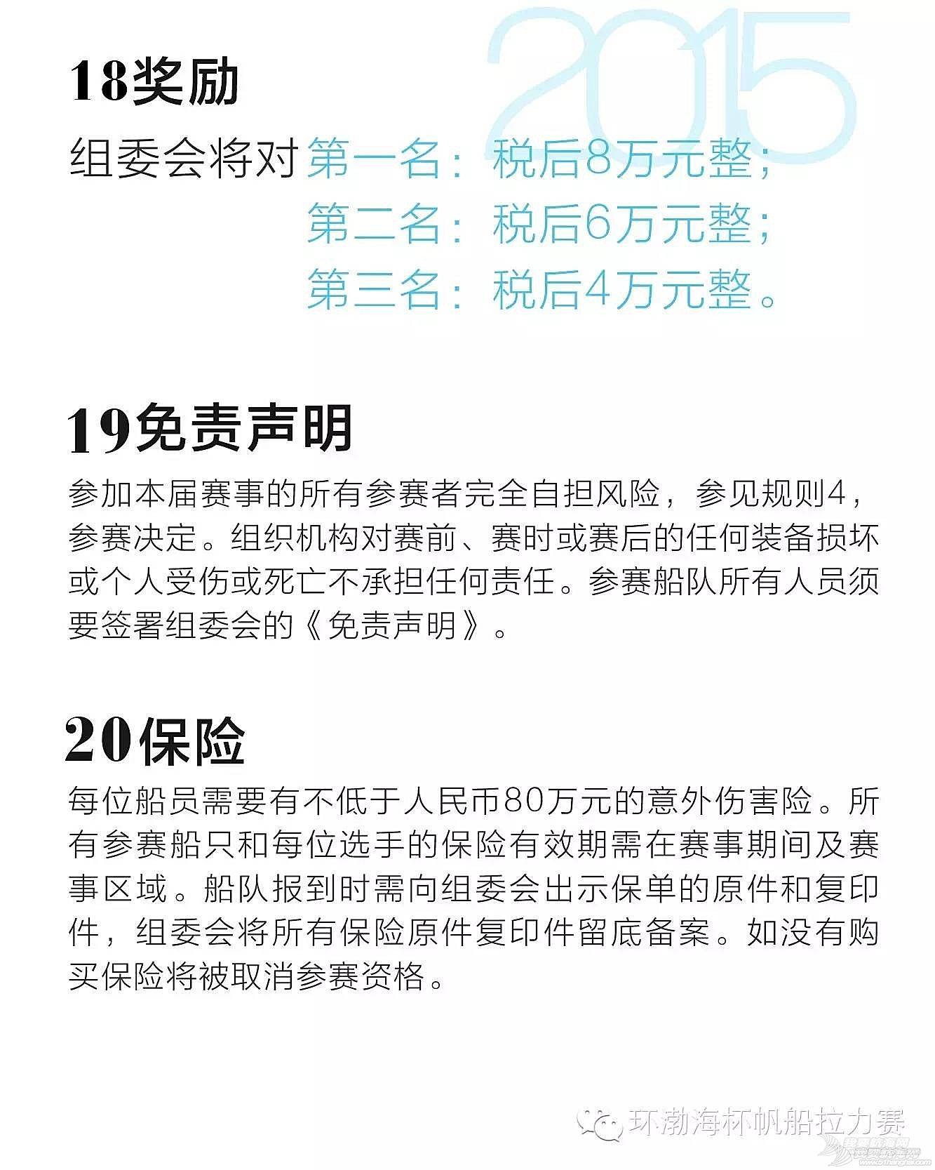 拉力赛,中国,渤海,帆船 2015中国环渤海帆船拉力赛竞赛通知