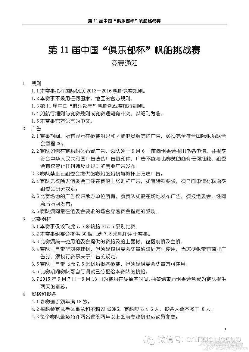 抽签结果,新闻资讯,在线抽签,登录密码,厦门市 中国俱乐部杯帆船挑战赛最新通知