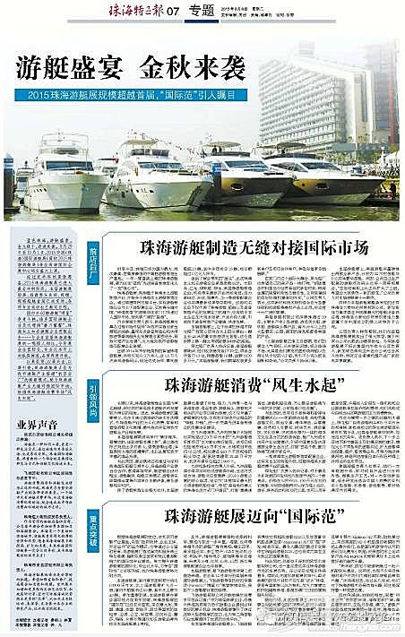 珠海国际,会展中心,代理商,中国,兴业 蓝色珠海,游艇盛宴