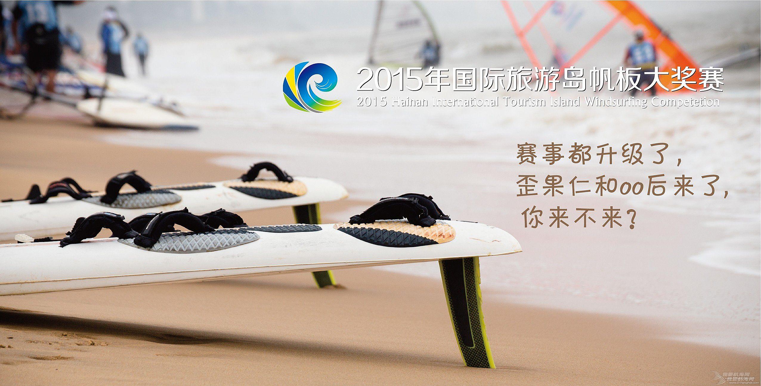 国际旅游岛,联系方式,有限公司,体育运动,假日海滩 国庆长假 国际旅游岛帆板大奖赛邀你好玩