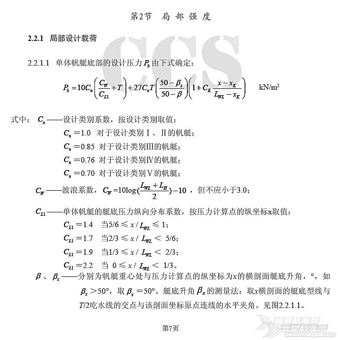 国内帆艇船检标准普及性解释系列讲座(七)