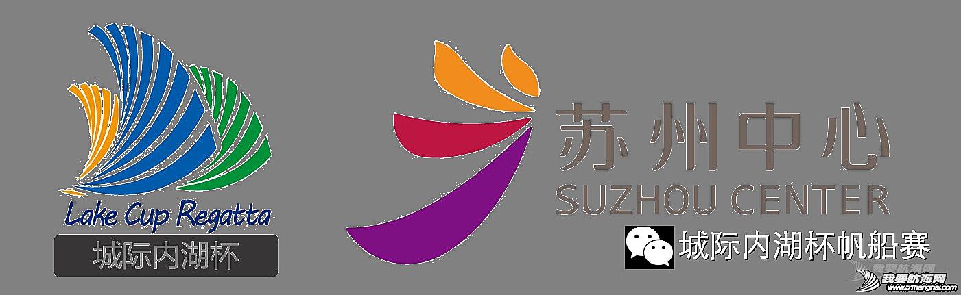 苏州中心•城际内湖杯2015金鸡湖帆船赛成人组竞赛通知