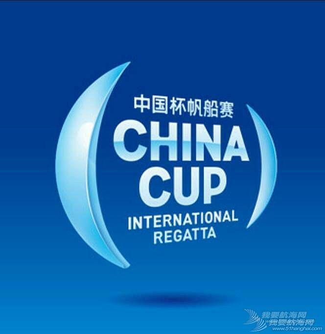 中国杯决赛阶段