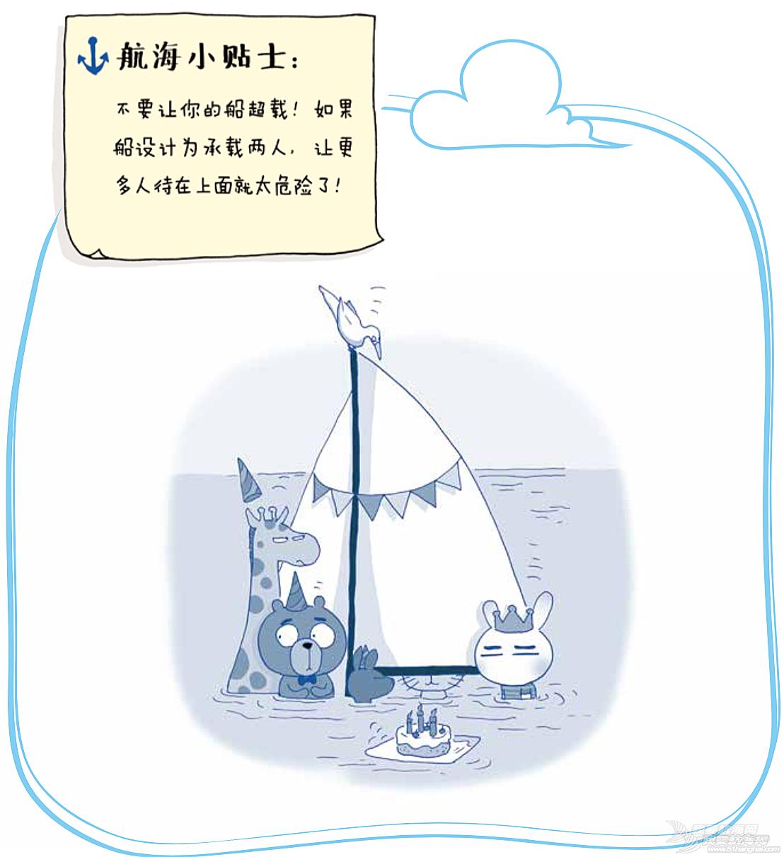 《跟奥运冠军学帆船》Lesson 21 双人下水