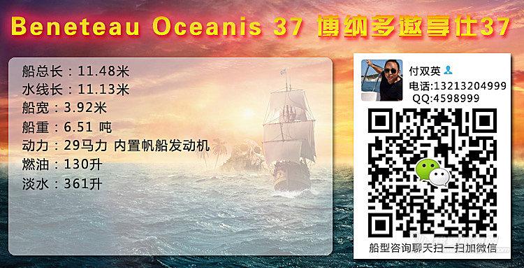 发动机,帆船,简历 Beneteau Oceanis 37博纳多遨享仕37英尺单体帆船