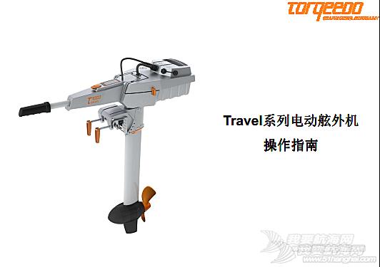电动机,Travel,Travel Travel系列电动舷外机操作指南
