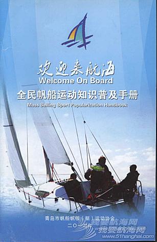 帆船运动,知识 欢迎来航海-全民帆船运动知识普及手册