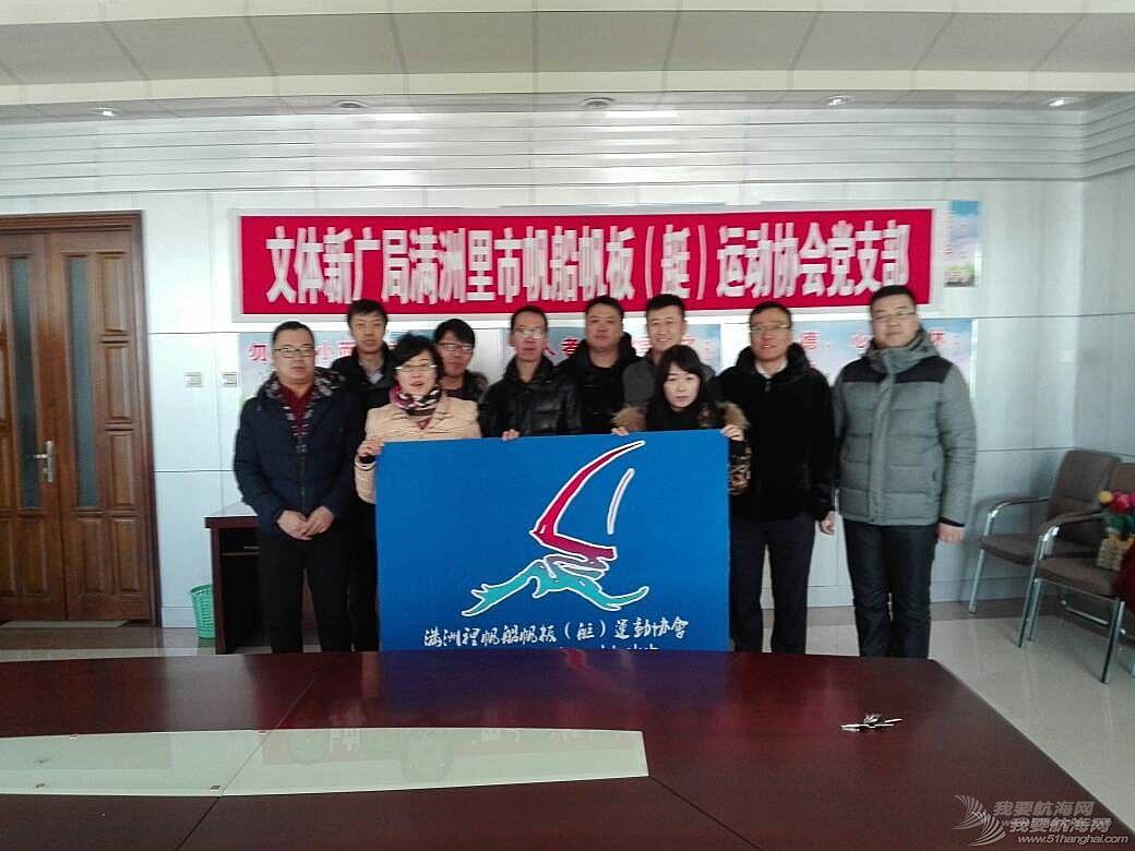 满洲里市帆船帆板(艇)运动协会