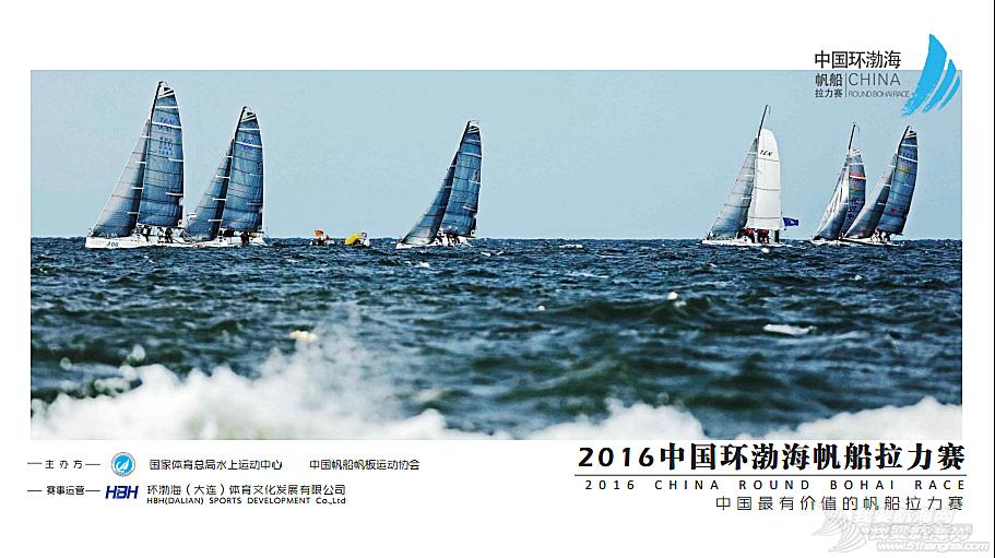 招商方案,拉力赛,中国,渤海,帆船 2016中国环渤海帆船拉力赛招商方案