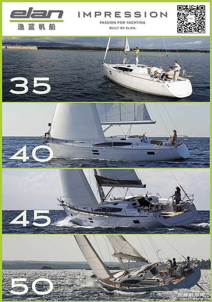 欣蓝航海,elan,帆船,竞技,休闲 厦门欣蓝航海有限公司简介