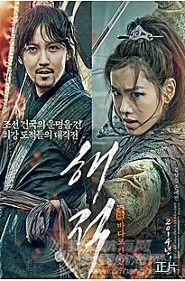 韩国电影《海盗》