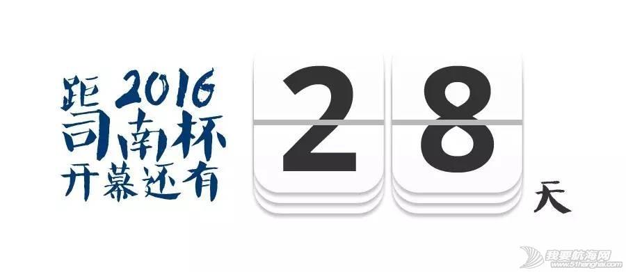 2016参赛船队巡礼   古韩号:新兵试水南海,梦指西沙!