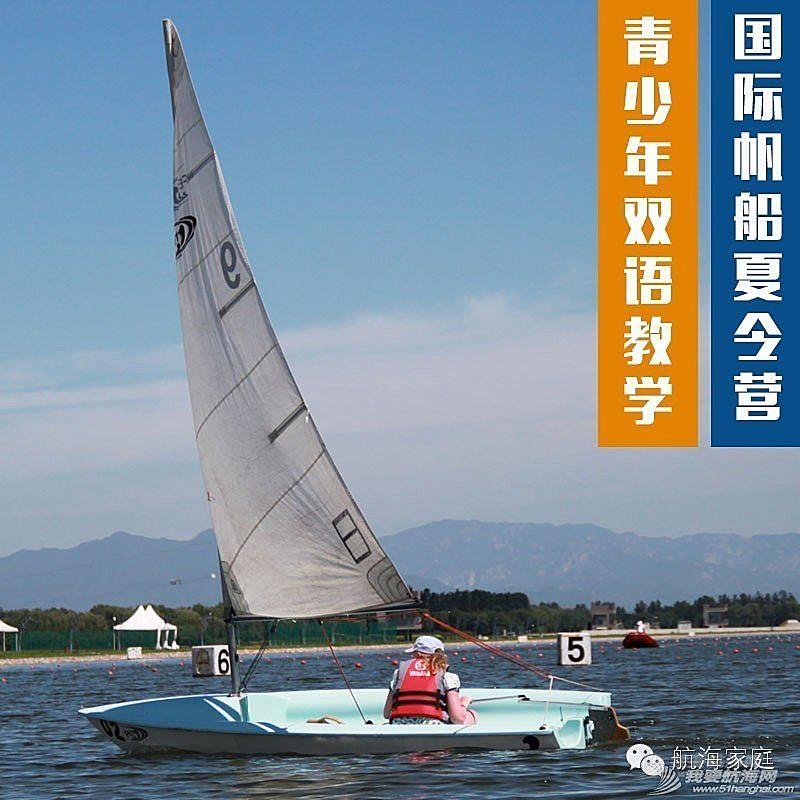 北京奥运会,水上项目,帆船运动,马拉松,俱乐部 「峰冒险」与它的伙伴们第一期:北京奥帆航海俱乐部
