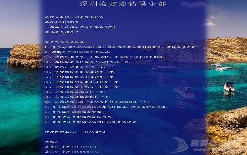 深圳海归海钓俱乐部,一起玩海吧