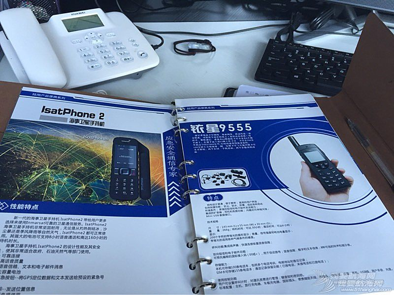航海应急通信手机