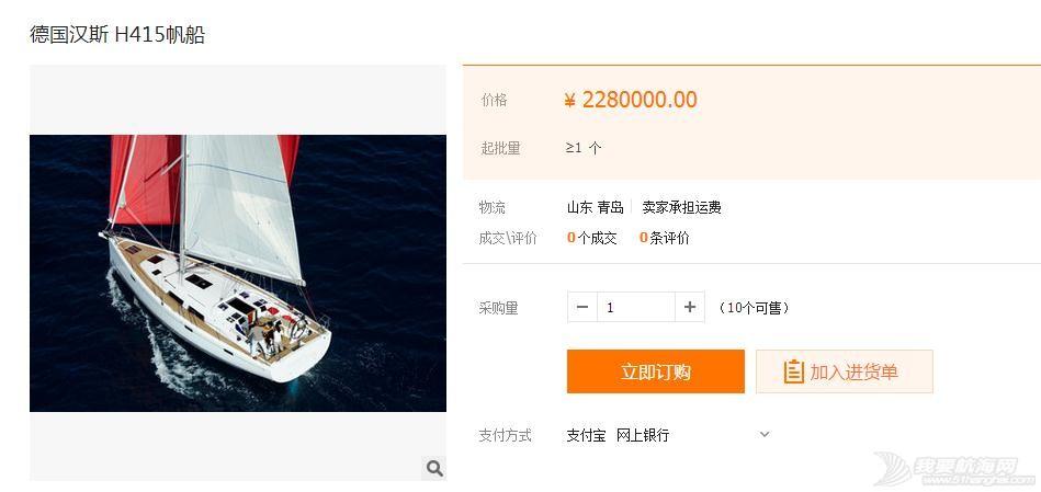 便宜,二手,帆船 hanse415 国外二手帆船这么便宜