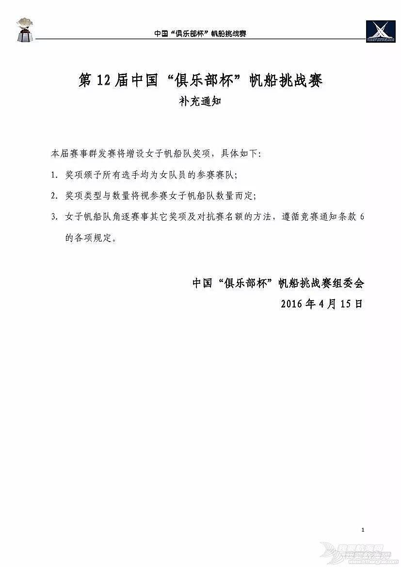 """第12届中国""""俱乐部杯""""帆船挑战赛补充通知"""