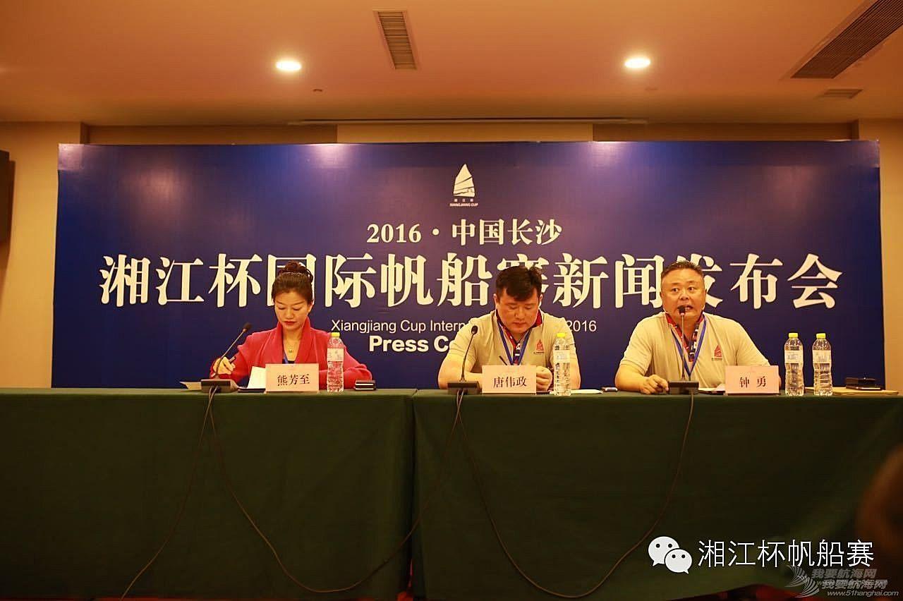 湘江杯今日举行赛前新闻发布会丨明日橘子洲头进行开幕式看百舸争流
