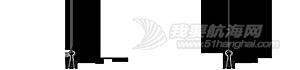 万达海公馆成为2016大连企业帆船赛官方指定合作伙伴