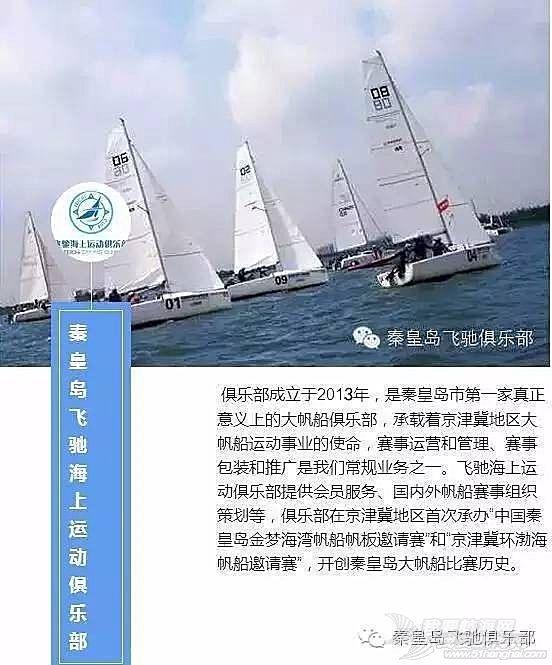 """迎端午2016""""飞驰杯""""帆船对抗赛赛事公告"""