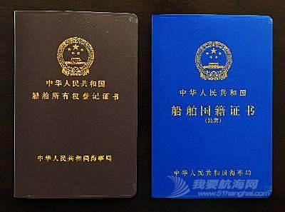 """中国船级社,海事局,旅游业,所有权,烟台 我国经营性客帆船在烟台首次""""登记领证"""""""
