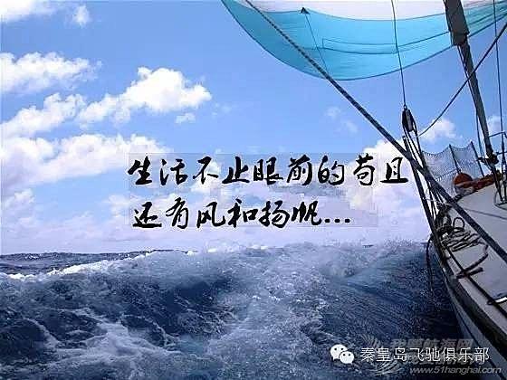 """2016秦皇岛""""飞驰杯""""大帆船月赛(7月赛)赛事公告"""