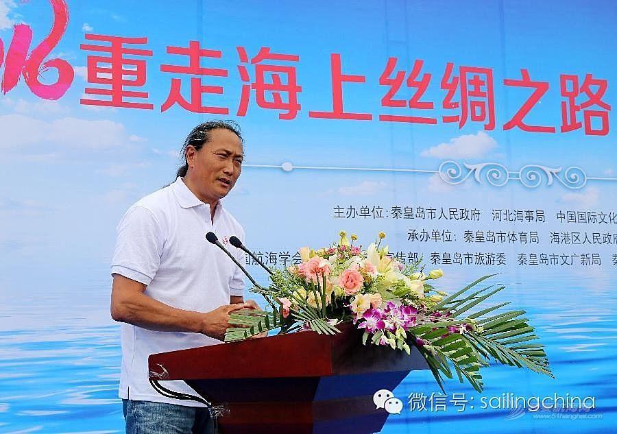 """""""2016重走海上丝绸之路""""航海活动在秦皇岛启航"""