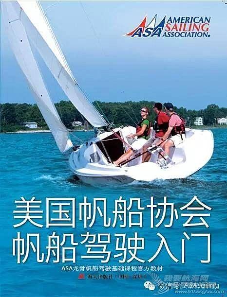海岸警卫队,培训学校,帆船运动,教科书,美国 ASA101帆船驾驶基础课程教学视频之第3集