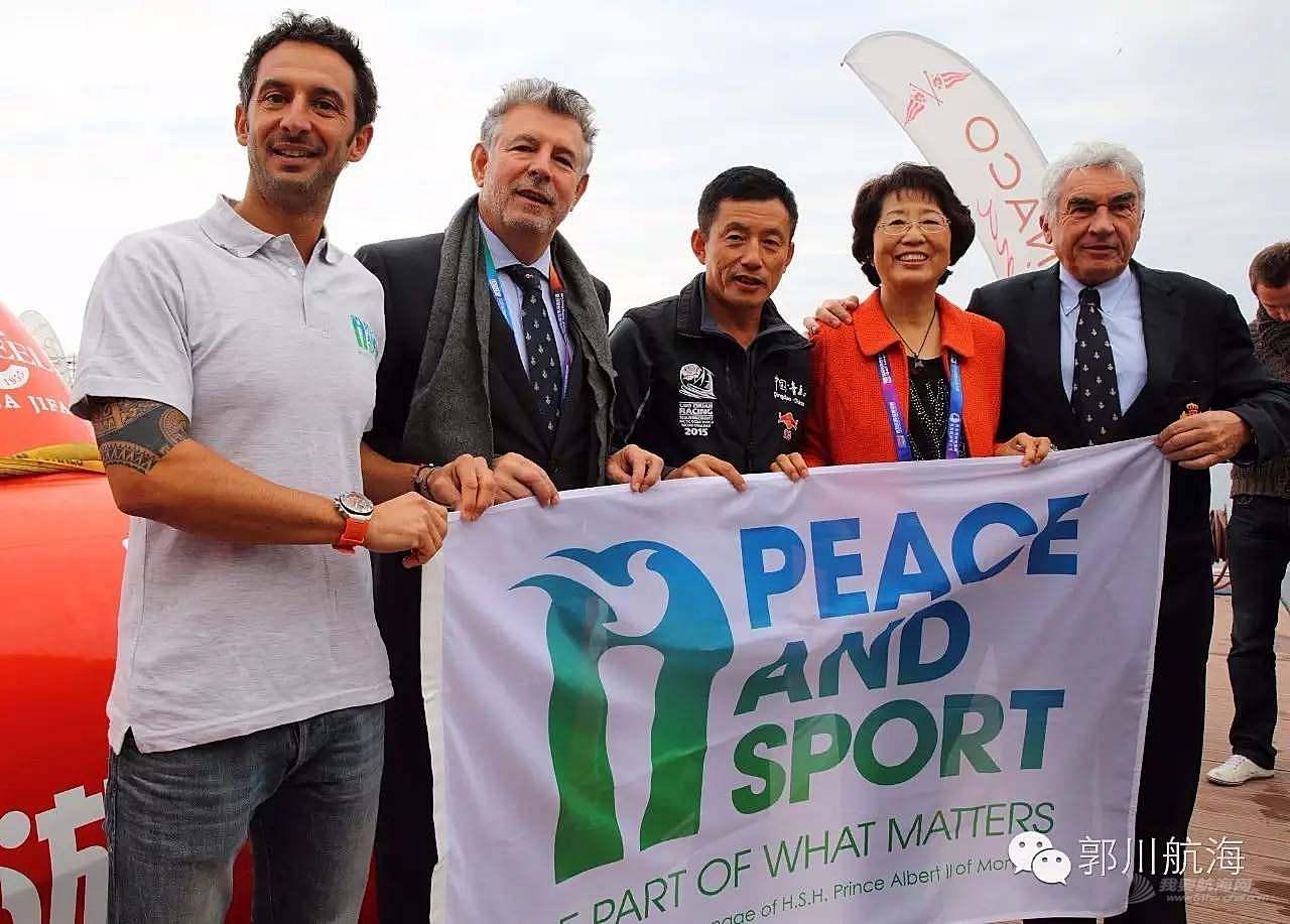 摩纳哥亲王,国际奥委会,中国船长,太平洋,联合国 以体育之力助世界和平,中国船长和摩纳哥亲王相约里约奥运。