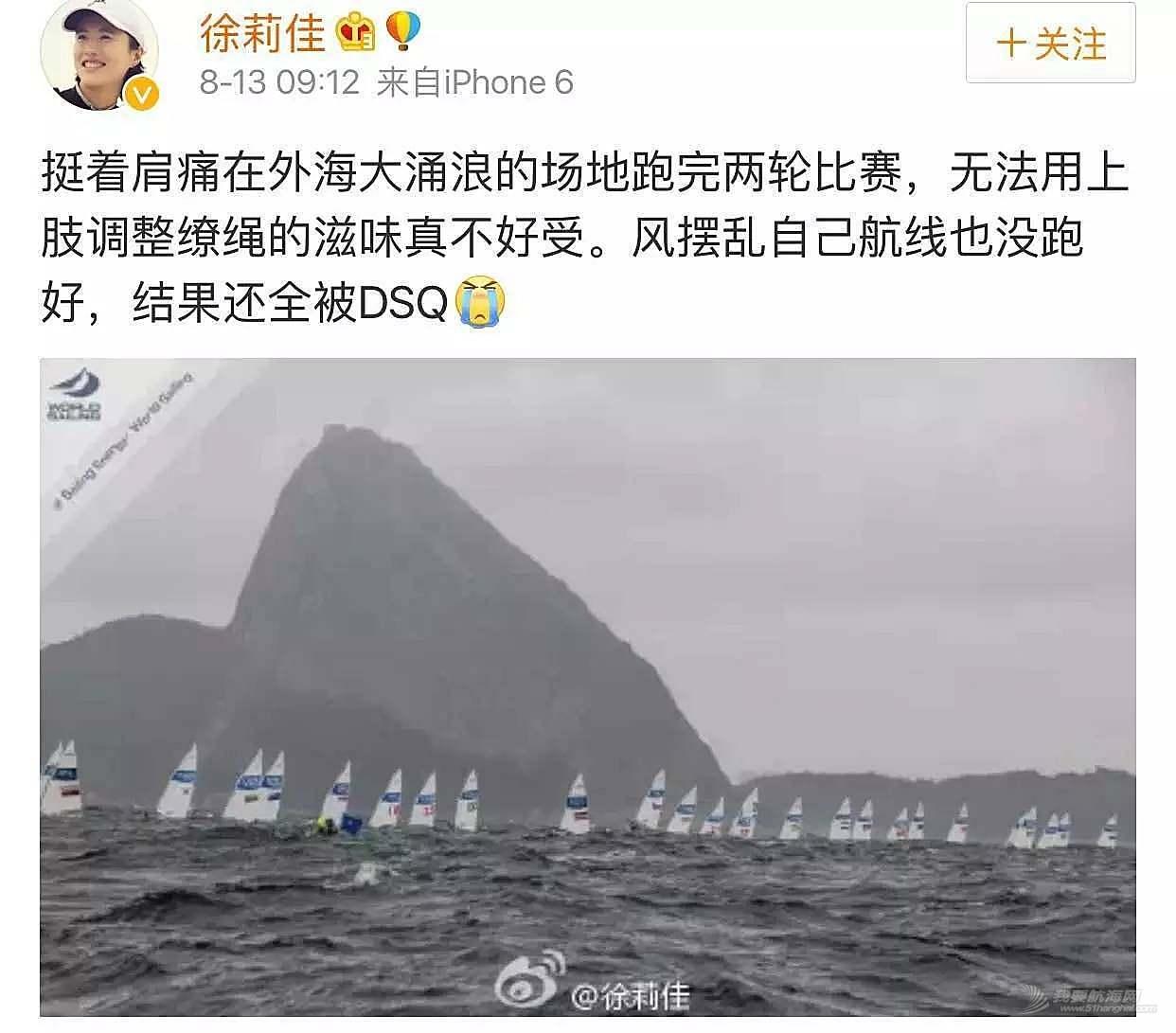 里约热内卢,中国日报,卫冕冠军,奥运会,徐莉佳 三轮成绩被取消!徐莉佳只有感谢无怨言