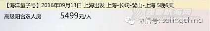尾单来袭,价格从优!9月3日,9月13日海洋量子号上海出发