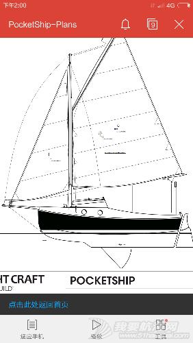 口袋帆船  开工