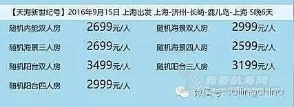 天海邮轮新世纪号上海-济州-长崎-鹿儿岛-上海5晚6天9月15 中秋海上赏