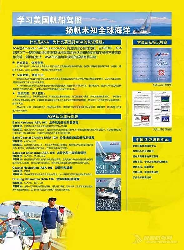 游艇驾照,帆船驾照,驾照 【培训报名】环游世界从A2F+ASA开始,一期学两证,国内外通用...
