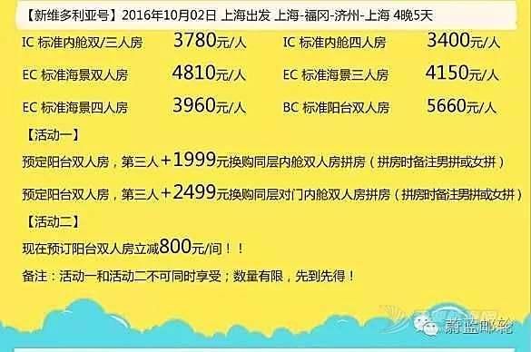 国庆特价限时中!2016年10月2日新维多利亚号上海-福冈-济州-上海4晚5天