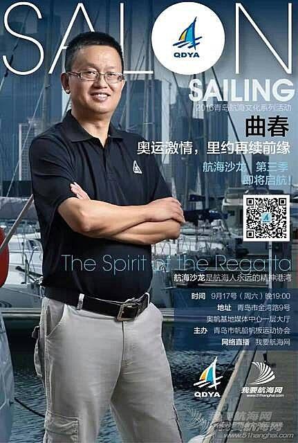 2016青岛航海文化系列活动之——航海沙龙第三季(9月17日)即将启航!