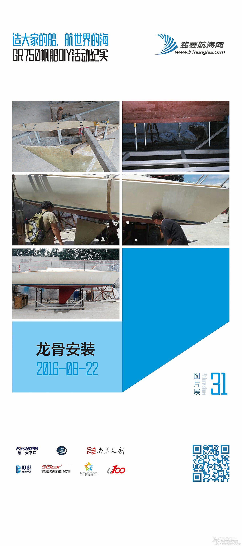 帆船,高中毕业后,大学毕业,失落感,护卫舰 GR750帆船DIY活动完工图片展:造大家的船-航世界的海