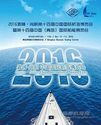 中国,青岛,奥林匹克,帆船运动,博览会 翟峰邀您一起参观2016第十四届中国国际航海(青岛)博览会,刷积分免费领票了!