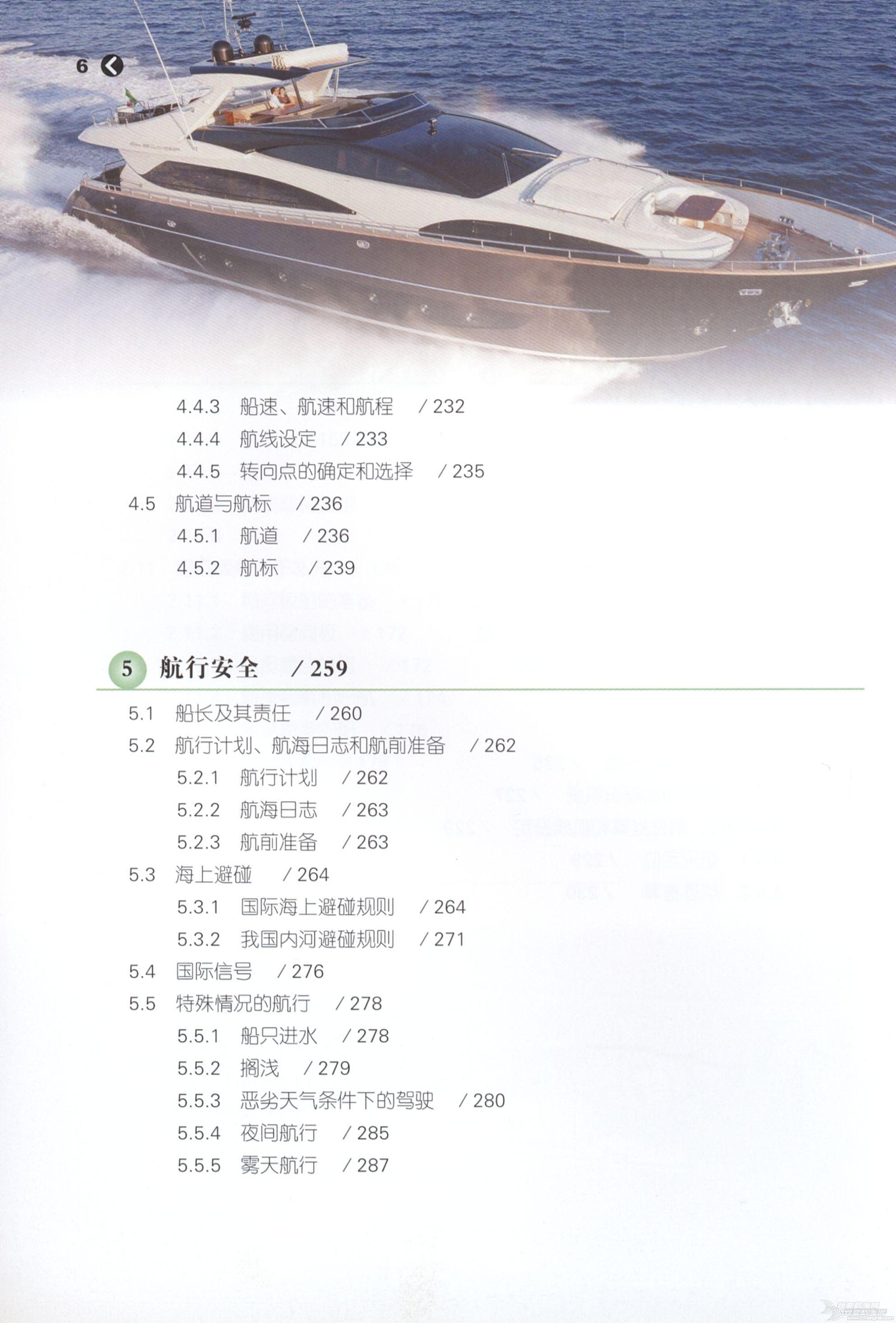 培训教材,TXT下载,帆船,技术 《游艇与帆船操作培训教材》 PDF下载 TXT下载 帆船技术 航海教材