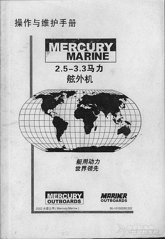 文件下载 MERCURY舷外机使用,维护和质保手册  PDF文件下载