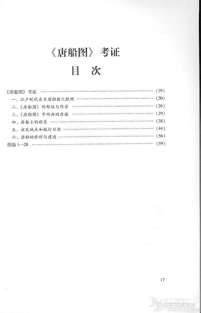 文件下载,中国,帆船 《唐船图》考证 中国木帆船  PDF文件下载