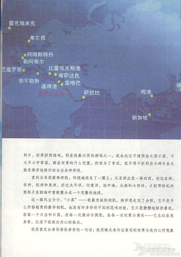 文件下载,日记 《航海环球百日记》 PDF文件下载