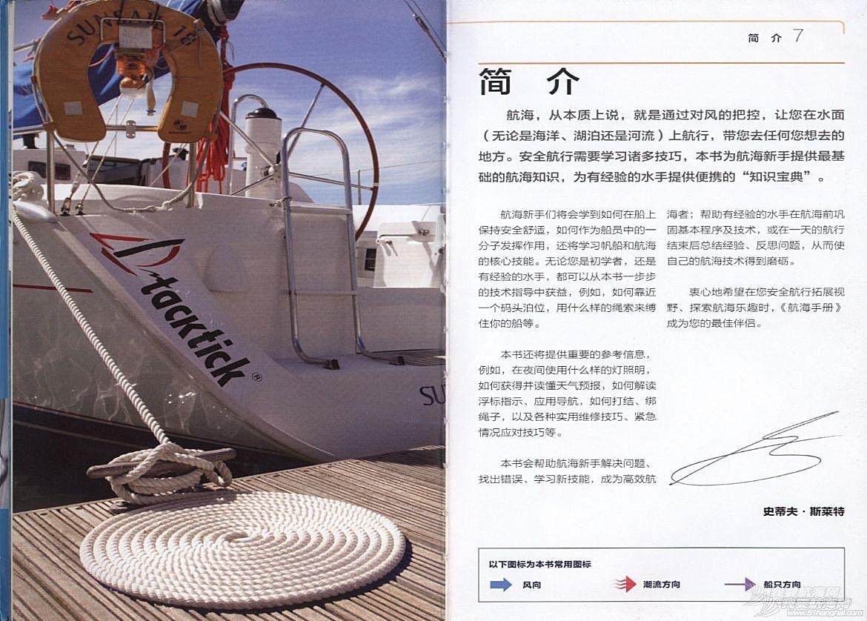 文件下载 《航海手册》 PDF文件下载