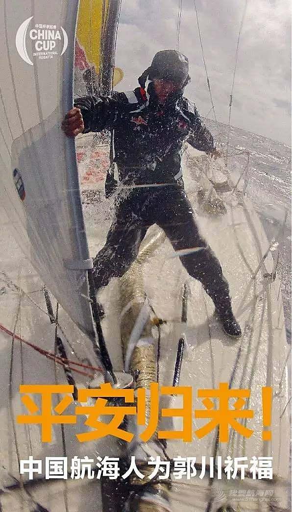 帆船,千航,太平洋,海岸警卫队,俱乐部 直挂云帆吉郭川——青岛千航帆船俱乐部为郭川船长祈福